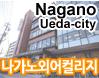 ISI나가노외어컬리지-이찌방유학.jpg