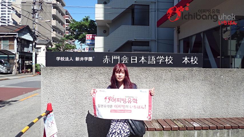 1___이찌방유학 아까몽까이일본어학교 18.jpg