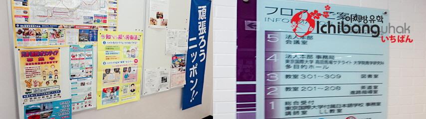 1___이찌방유학 동경국제대학부속일본어학교 1...jpg
