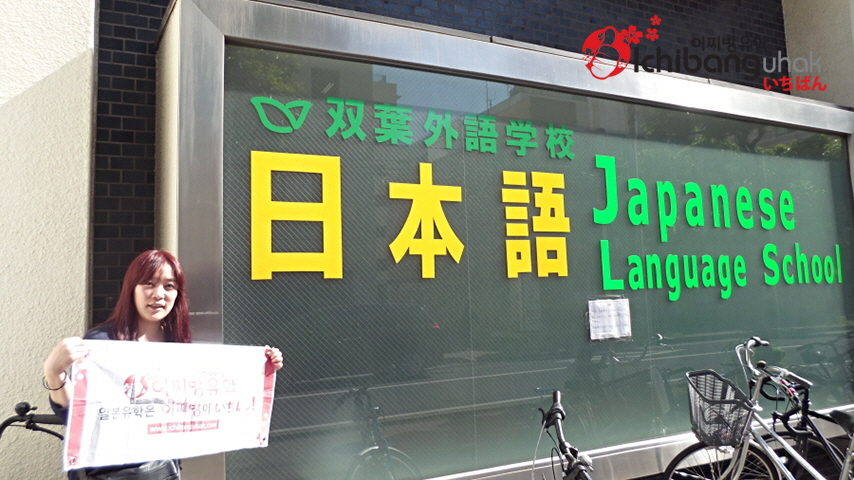 1___이찌방유학 후타바일본어학교 27.jpg