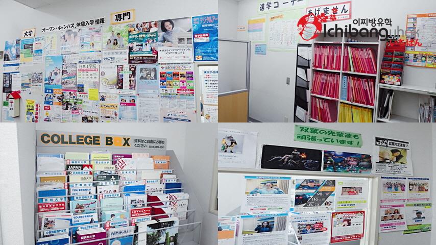 1___이찌방유학 후타바일본어학교 1.....jpg