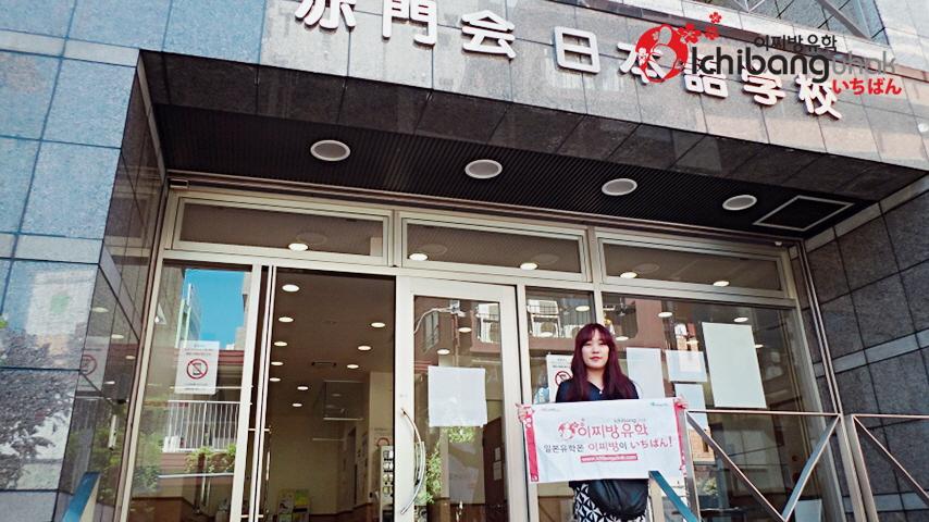 1___이찌방유학 아까몽까이일본어학교 닛뽀리교 1.jpg