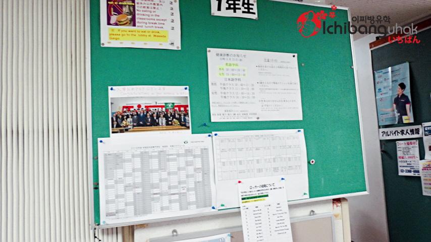 1___이찌방유학 와세다외어전문학교 5.jpg