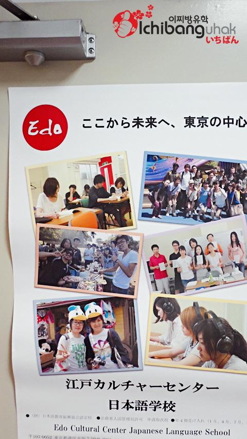 1___이찌방유학 에도컬쳐일본어학교 13.jpg