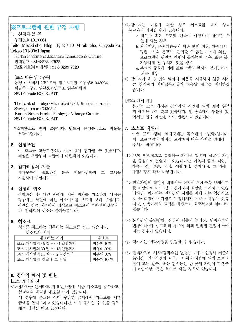 구단일본문화연구소 일본어학원 8.jpg