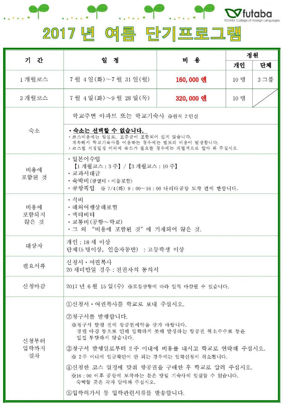 이찌방유학-후타바외어학원-여름단기 1.jpg