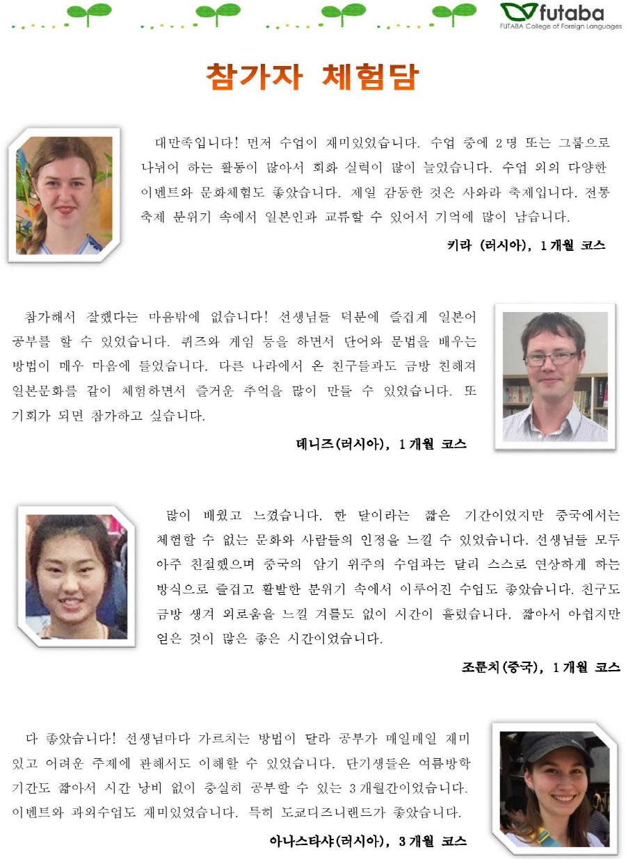 이찌방유학-후타바외어학원-여름단기 2.jpg
