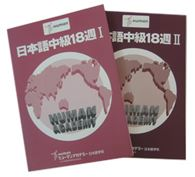 휴먼아카데미오사카교-교재-2.JPG