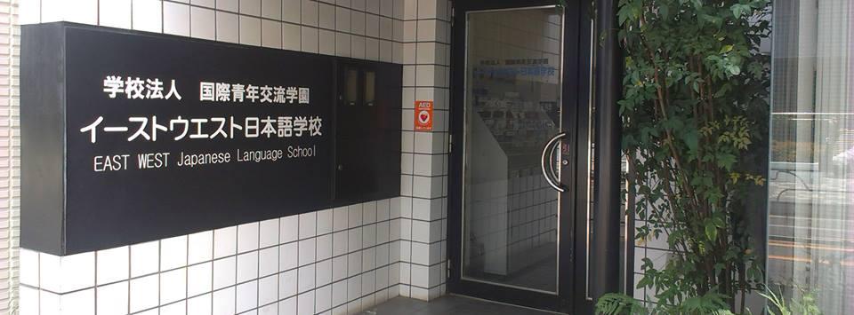 이찌방유학-이스트웨스트일본어학교-30.jpg