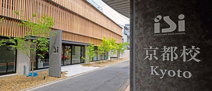 이찌방유학-ISI랭귀지스쿨 교토교-건물.jpg