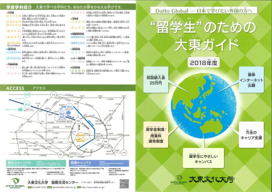 후타바-大東文化大学_Page_1.jpg