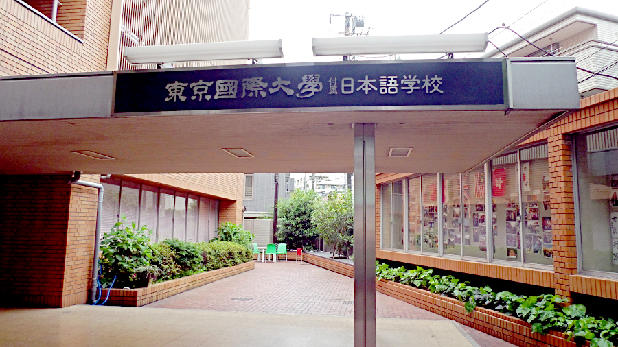 이찌방유학-동경국제대학부속일본어학교-1.jpg