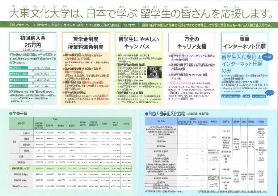 후타바-大東文化大学_Page_2.jpg