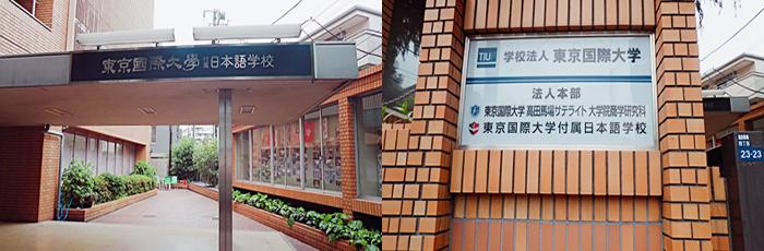 이찌방유학 동경국제대학부속일본어학교.jpg