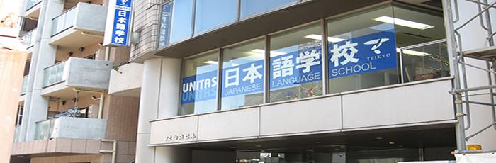이찌방유학 유니타스일본어학교동경교.jpg