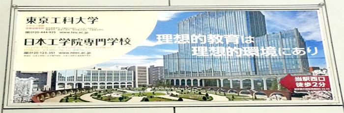 이찌방유학 동경공과대학부속일본어학교.JPG