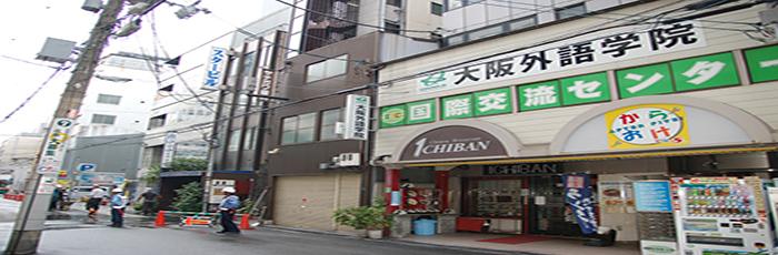 이찌방유학-오사카외어학원.jpg