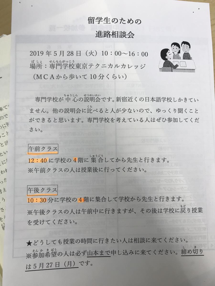 이찌방유학 MCA일본어학교 06.JPG