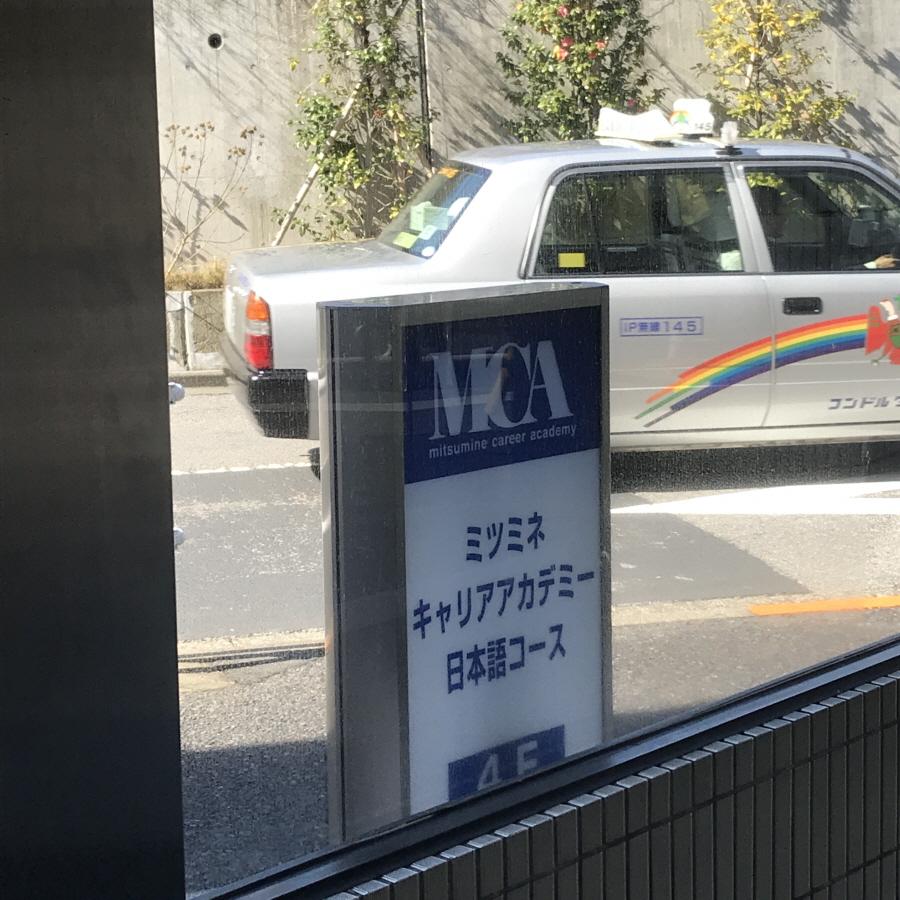이찌방유학 MCA일본어학교 02.JPG