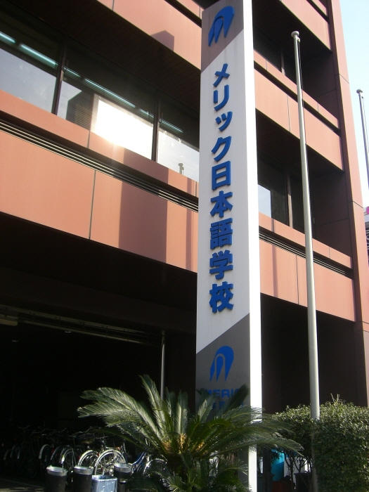 메릭일본어학교 이찌방유학 6.jpg