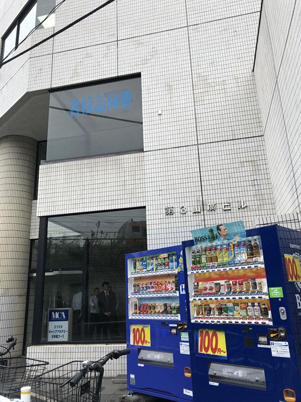 이찌방유학_MCA일본어학교_2.jpg